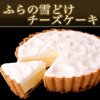 ふらの雪どけチーズケーキ北海道限定【凍】【北海道スイート】