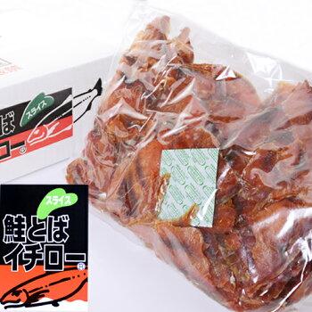 業務用鮭とばイチロー2kg