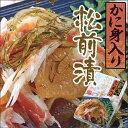 【札幌栄屋】 かに身入り松前漬 【海の贅沢素材】【冷】