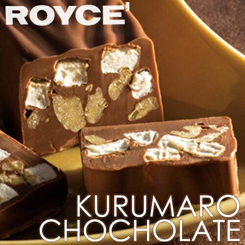 ロイズ クルマロ チョコレート ミルク ROYCE北海道お土産 2018 ホワイトデー お返し 会社 友人 お取り寄せ 贈り物