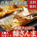 糠さんま 釧路フィッシュ 10パック北海道土産 人気 ギフト 【凍】