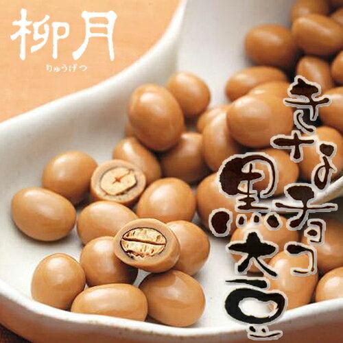 人気お取り寄せに選ばれた きなチョコ黒大豆 柳月北海道 お土産 きな粉 チョコレート お取り寄せ ギフト プレゼント 銘菓 お礼 手土産 プチギフト