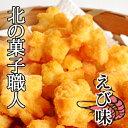 北の菓子職人 えび味 おかき北海道土産 ギフト