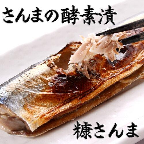 送料無料 平林商店 糠さんま(ぬかさんま)3尾入×5パックさんまの酵素漬北海道 お土産