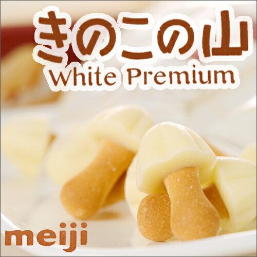 meiji きのこの山 ホワイトプレミアム 10袋入北海道土産 ギフト