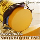 雪印 メグミルク スモークチーズ 350g北海道土産 暑中見舞い 敬老の日 ギフト