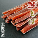 【ミニ鮭とば】鮭とばちび丸 北海道産【常】