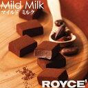 ロイズ 生チョコレート マイルドミルク 【冷】 【ROYCE】