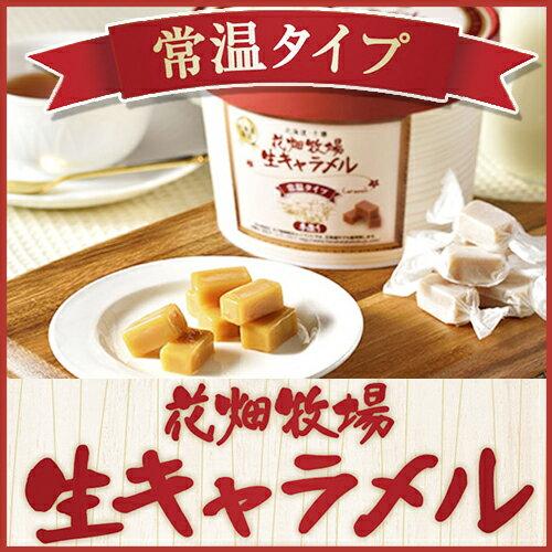 花畑牧場 生キャラメル 常温 タイプ 72g 約18粒ギフト 北海道土産 お菓子