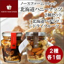 【送料割引】ノースファームストック ハニーナッツ2種セット (ドライフルーツ・北海道ハチミツ)【常】【ギフト】