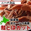 ニハチ食品 知床産 カット鮭とば 70g【常】