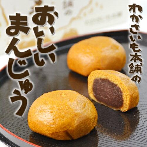 わかさいも本舗 おいしいまんじゅう 北海道洞爺湖 温泉饅頭北海道土産 人気 和菓子