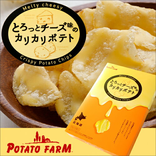 ポテトファーム とろっとチーズ味のカリカリポテト 8袋入 大箱北海道土産 スナック菓子