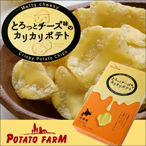 ポテトファーム とろっとチーズ味のカリカリポテト 3袋入北海道土産 スナック菓子