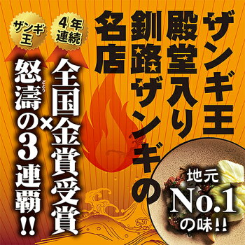 居酒屋さかまる釧路ザンギ500g【凍】