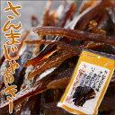 釧路漁協 さんまじゃあきー 40g【常】