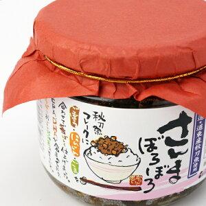 さんまフレーク さんまぼろぼろ 200g 北海道土産 人気 ギフト ご飯のお供