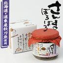 さんまフレーク さんまぼろぼろ 200g 北海道土産 人気 暑中見舞い 敬老の日 ギフト ご飯のお供