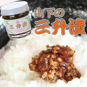 三升漬 5個 旭川市山下食品 送料無料【常】
