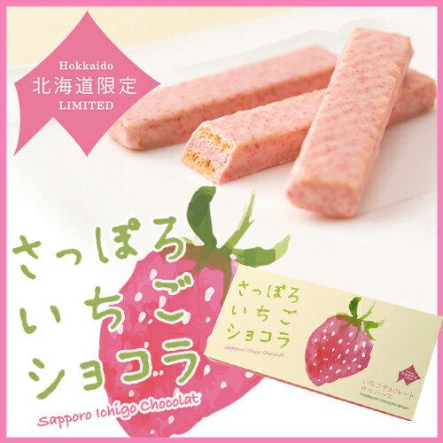 ヨシミ さっぽろいちごショコラ yoshimi 12個入ギフト 北海道土産 人気
