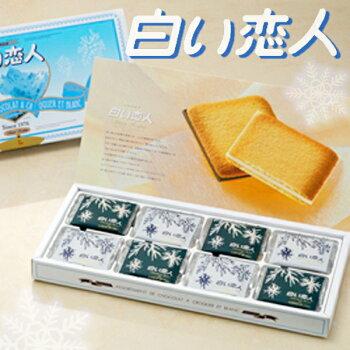 白い恋人24枚入(ミックス【石屋製菓】【常】【北海道お土産】