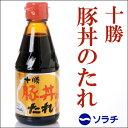 【ソラチ】 十勝豚丼のたれ 275g 5本セット 送料無料【常】