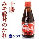 【ソラチ】 十勝みそ豚丼のたれ 260g【常】