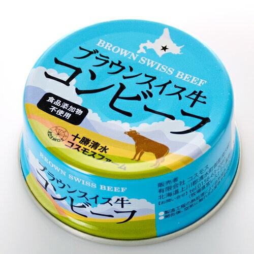 十勝コスモスファーム ブラウンスイス コンビーフ 無塩せき 食品 添加物不使用 北海道土産