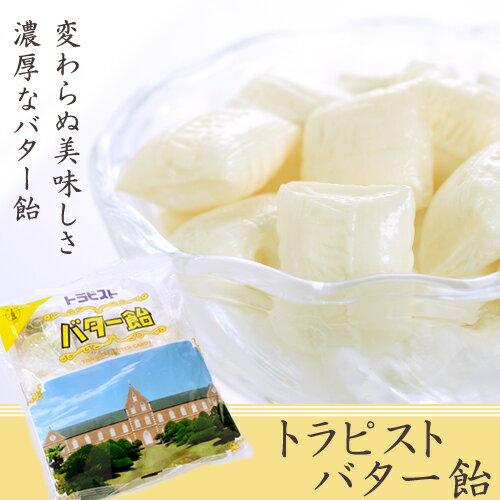 トラピストバター飴北海道お土産 ご当地キャンディ キャンディ ギフト