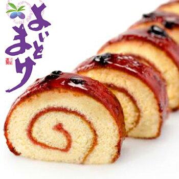 日本一食べづらいお菓子に選ばれましたハスカップジャムのロールケーキよいとまけ1本【北海道スイーツ】【常】