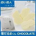 冬だけのIshiya 雪だるまくんチョコレート ホワイト 石屋製菓限定 北海道土産 ギフト プレゼント