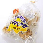 【北海道土産】バタじゃが南富良野5個入り