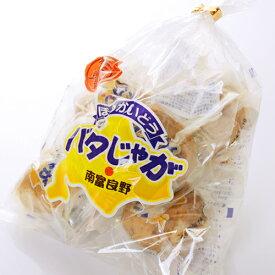 【北海道の味】ほっかいどう バタじゃが 南富良野 5個入り【北海道南富良野産 じゃがいも(男爵)】