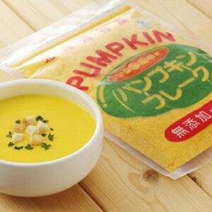 北海道特産 パンプキンフレーク 140g 無添加・無着色【離乳食 介護食 非常食 野菜フレーク かぼちゃフレーク】