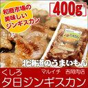 【北海道釧路和商市場】 くしろ夕日ジンギスカン 400g〔ラム肉味付ジンギスカン 焼肉用〕【ご飯のお供 ご飯の友 ご飯のおとも ごはんのお友】