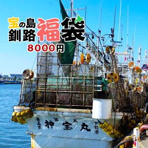 【送料無料】東北海道 海産物応援箱 8点セット東北海道応援キャンペーン! 第一弾!