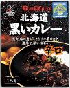 北海道 黒いカレー 辛口 1人前【ご飯のお供 ご飯の友 ご飯のおとも ごはんのお友】