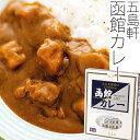 【五島軒】 北の文明開化 函館カレー 中辛【ご飯のお供 ご飯の友 ご飯のおとも ごはんのお友】