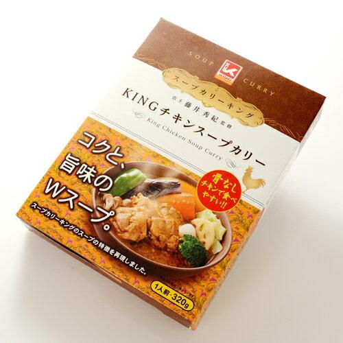 【北海道札幌スープカレー】SOUP CURRY KING チキンスープカレー【ご飯のお供 ご飯の友 ご飯のおとも ごはんのお友】