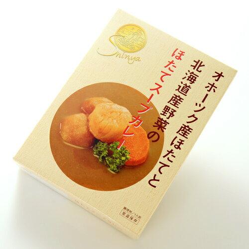 ほたてスープカレー しんや 北海道ご当地カレー レトルト【ご飯のお供 ご飯の友 ご飯のおとも ごはんのお友】
