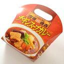 【スープカリー喰堂吉田商店】 チキンスープカレー【ご飯のお供 ご飯の友 ご飯のおとも ごはんのお友】