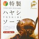 Yosihaya-f1