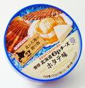 【雪印】 北海道6pチーズ ホタテ味 【北海道限定】
