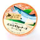 【雪印】 北海道6pチーズ サーモン味 【北海道限定】