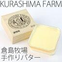 【北海道バター】 倉島牧場手作りバター