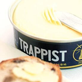 北海道を代表する発酵バター 函館 トラピストバター【北海道土産】