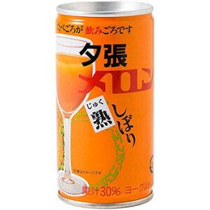 夕張 メロン ジュース 送料込 熟しぼり ヨーグルト 入 190ml 10本 セットギフト プレゼント 北海道 お土産