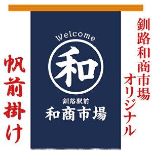 北海道釧路和商市場限定前掛け
