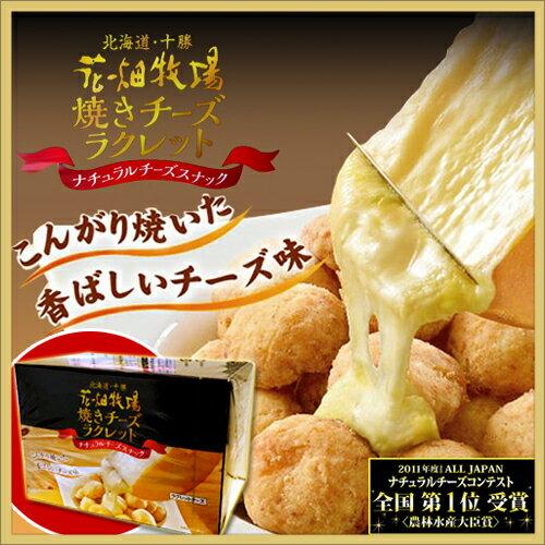 【花畑牧場】 焼きチーズ ラクレット ナチュラルチーズスナック「こんがり焼いた香ばしいチーズ味」170g 箱タイプ