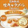 Memory of the 10th anniversary of 72 g of straight caramel normal temperature type Yubari melons straight caramel